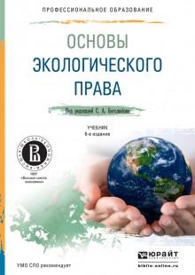 Обложка книги  - Основы экологического права 6-е изд., пер. и доп. Учебник для СПО