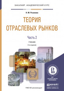 Обложка книги  - Теория отраслевых рынков в 2 ч. Часть 2 3-е изд., пер. и доп. Учебник для академического бакалавриата