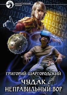 Обложка книги  - Чудак. Неправильный вор