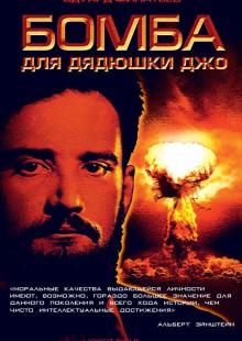 Обложка книги  - Бомба для дядюшки Джо