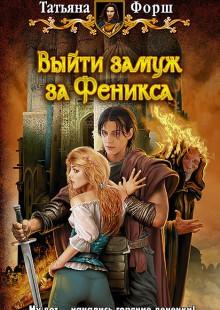 Обложка книги  - Выйти замуж за Феникса