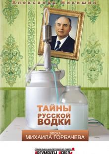 Обложка книги  - Тайны русской водки. Эпоха Михаила Горбачева