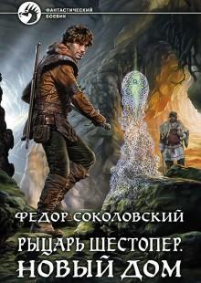 Обложка книги  - Рыцарь Шестопер. Новый дом