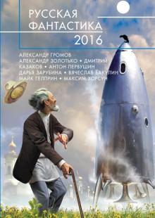 Обложка книги  - Русская фантастика – 2016 (сборник)