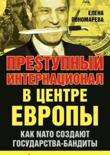 Обложка книги  - Пре$тупный интернационал в центре Европы. Как NATO создают государства-бандиты