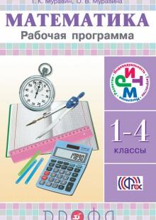 Обложка книги  - Рабочая программа. Математика. 1-4 классы