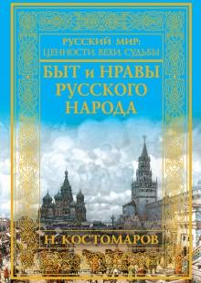 Обложка книги  - Быт и нравы русского народа