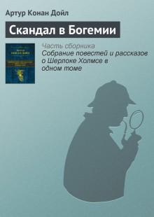Обложка книги  - Скандал в Богемии