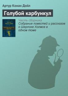 Обложка книги  - Голубой карбункул