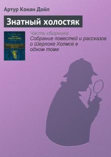 Обложка книги  - Знатный холостяк