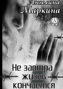 Обложка книги  - Не завтра жизнь кончается
