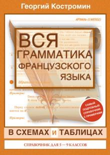 Обложка книги  - Вся грамматика французского языка в схемах и таблицах. Справочник для 5-9 классов