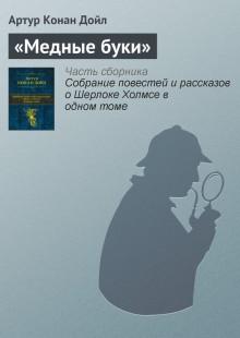 Обложка книги  - «Медные буки»