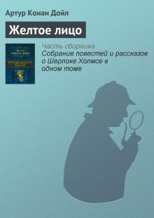 Обложка книги  - Желтое лицо