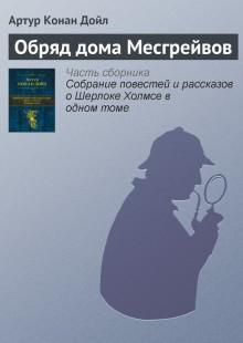 Обложка книги  - Обряд дома Месгрейвов