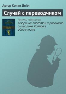Обложка книги  - Случай с переводчиком