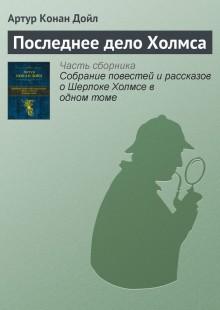Обложка книги  - Последнее дело Холмса