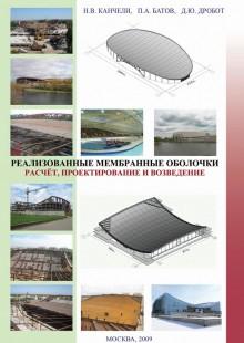 Обложка книги  - Реализованные мембранные оболочки. Расчет, проектирование и возведение