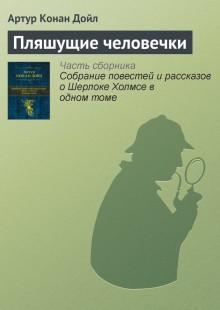 Обложка книги  - Пляшущие человечки