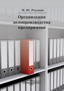 Обложка книги  - Организация делопроизводства предприятия