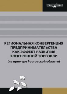 Обложка книги  - Региональная конвергенция предпринимательства как эффект развития электронной торговли (на примере Ростовской области)