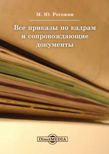 Обложка книги  - Все приказы по кадрам и сопровождающие документы