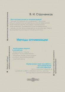 Обложка книги  - Методы оптимизации