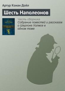 Обложка книги  - Шесть Наполеонов