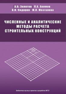 Обложка книги  - Численные и аналитические методы расчета строительных конструкций