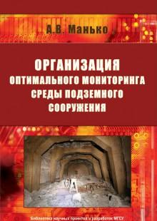 Обложка книги  - Организация оптимального мониторинга среды подземного сооружения
