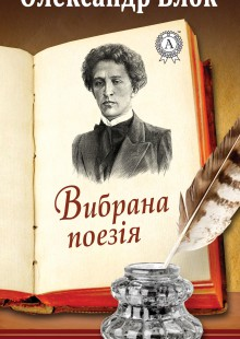 Обложка книги  - Вибрана поезія