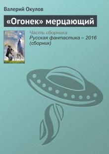Обложка книги  - «Огонек» мерцающий