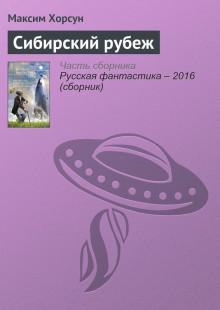 Обложка книги  - Сибирский рубеж