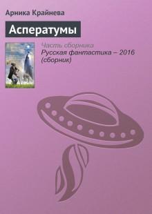 Обложка книги  - Асператумы