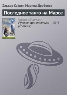 Обложка книги  - Последнее танго на Марсе