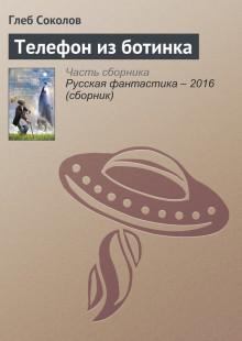 Обложка книги  - Телефон из ботинка