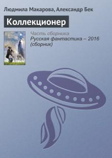 Обложка книги  - Коллекционер