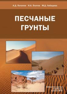 Обложка книги  - Песчаные грунты