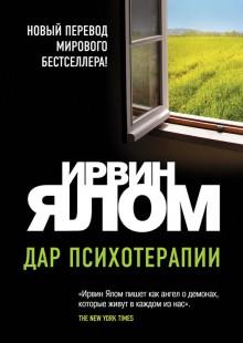 Обложка книги  - Дар психотерапии