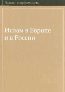 Обложка книги  - Ислам в Европе и в России