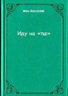 Обложка книги  - Иду на «ты»