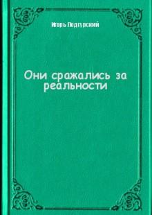Обложка книги  - Они сражались за реальности