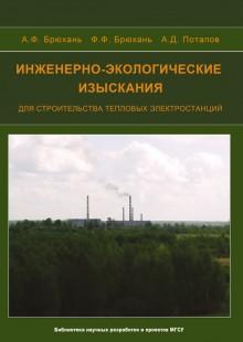 Обложка книги  - Инженерно-экологические изыскания для строительства тепловых электростанций