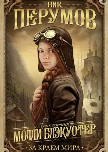 Обложка книги  - Молли Блэкуотер. За краем мира