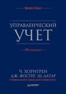 Обложка книги  - Управленческий учет