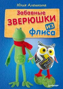 Обложка книги  - Забавные зверюшки из флиса