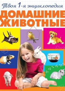 Обложка книги  - Домашние животные