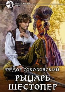 Обложка книги  - Рыцарь Шестопер