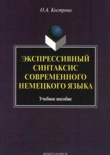 Обложка книги  - Экспрессивный синтаксис современного немецкого языка: учебное пособие