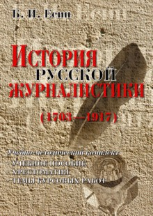 Обложка книги  - История русской журналистики (1703-1917)